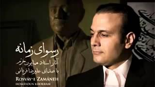 Repeat youtube video علیرضا قربانی - رسوای زمانه - Alireza Ghorbani - Rosvaye Zamaneh