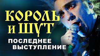 Download Последнее выступление Михаила Горшенёва // Король и Шут // НАШЕСТВИЕ 2013 Mp3 and Videos