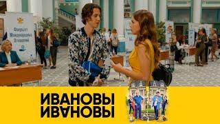 Как выбрать универ: мастер класс от Вани | Ивановы-Ивановы