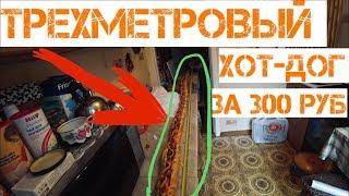 ТРЕХМЕТРОВЫЙ ХОТ-ДОГ ЗА 300 РУБЛЕЙ