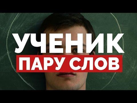 Кадры из фильма Ученик