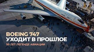 Почему Boeing 747 уходит в прошлое?