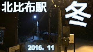 北比布駅・駅ノート定期確認③2016年11月