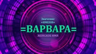 Значение имени Варвара - Тайна имени(, 2016-12-19T10:06:42.000Z)