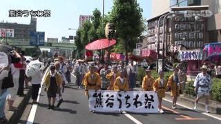 関東最大規模の祇園と称される「熊谷うちわ祭」は、勇壮な囃子の響きと...