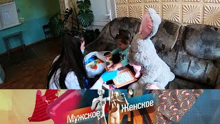 Одна дома Часть 2 Мужское Женское Выпуск от 15 06 2020