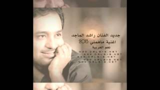 x202b جديد الفنان راشد الماجد 2013 اغنية ماهمني  x202c  lrm  hd1080 1