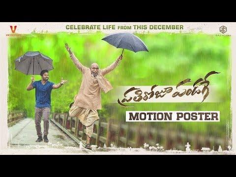 Pratiroju Pandaage First Look Motion Poster | Sai Dharam Tej | Raashi Khanna | Maruthi
