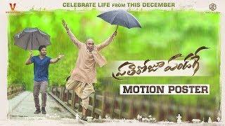 Pratiroju Pandaage First Look Motion Poster   Sai Dharam Tej   Raashi Khanna   Maruthi