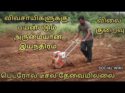 விவசாயிகளுக்கு ஒரு வரப்பிரசாதம்   New Agriculture Technology   Tamilnadu    Social Wiki