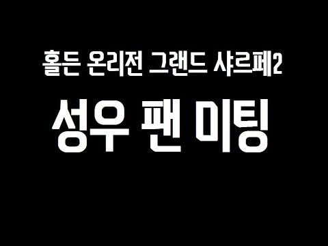 홀든 온리전, 그랜드샤르페2 성우 팬미팅