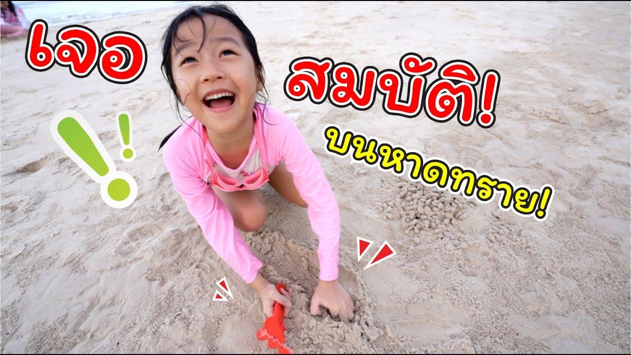 เจอสมบัติ!! บนหาดทราย | Hyatt Regency Hua Hin | แม่ปูเป้ เฌอแตม Tam Story