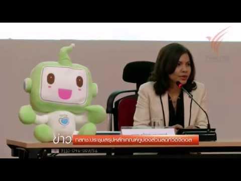 ข่าวไทยพีบีเอส : กสทช.ประชุมสรุปหลักเกณฑ์คูปองส่วนลดทีวีดิจิตอล