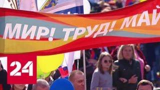 В честь Первомая лидеры профсоюзов и политических партий организовали митинги - Россия 24