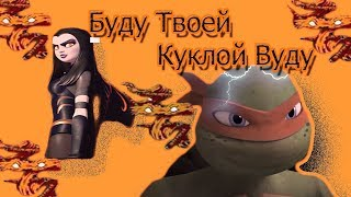 Буду Твоей Куклой Вуду ~ Mikey and Shinigamy • TMNT2012