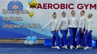 Аэробика Кубок Украины Выступление запорожских спортсменов Запорожье 14 12 2019