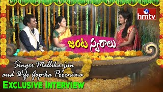 Singer Mallikarjun and Wife Gopika Poornima Exclusive Interview | Ugadi Special | hmtv