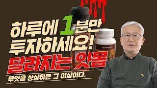 [칼슘박사 숀리 TV] E123 - 하루 1분으로 해결하는 잇몸 건강