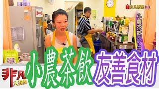 【非凡大探索】道地台灣小吃 - 小農茶飲安心看得見【1052-2集】
