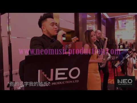 "Neo Music Production - ""你的名字我的姓氏"" SkyCity Marriott Hong Kong 