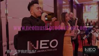 "Neo Music Production - ""你的名字我的姓氏"" SkyCity Marriott Hong Kong   Live Band Wedding Band Jazz Band"