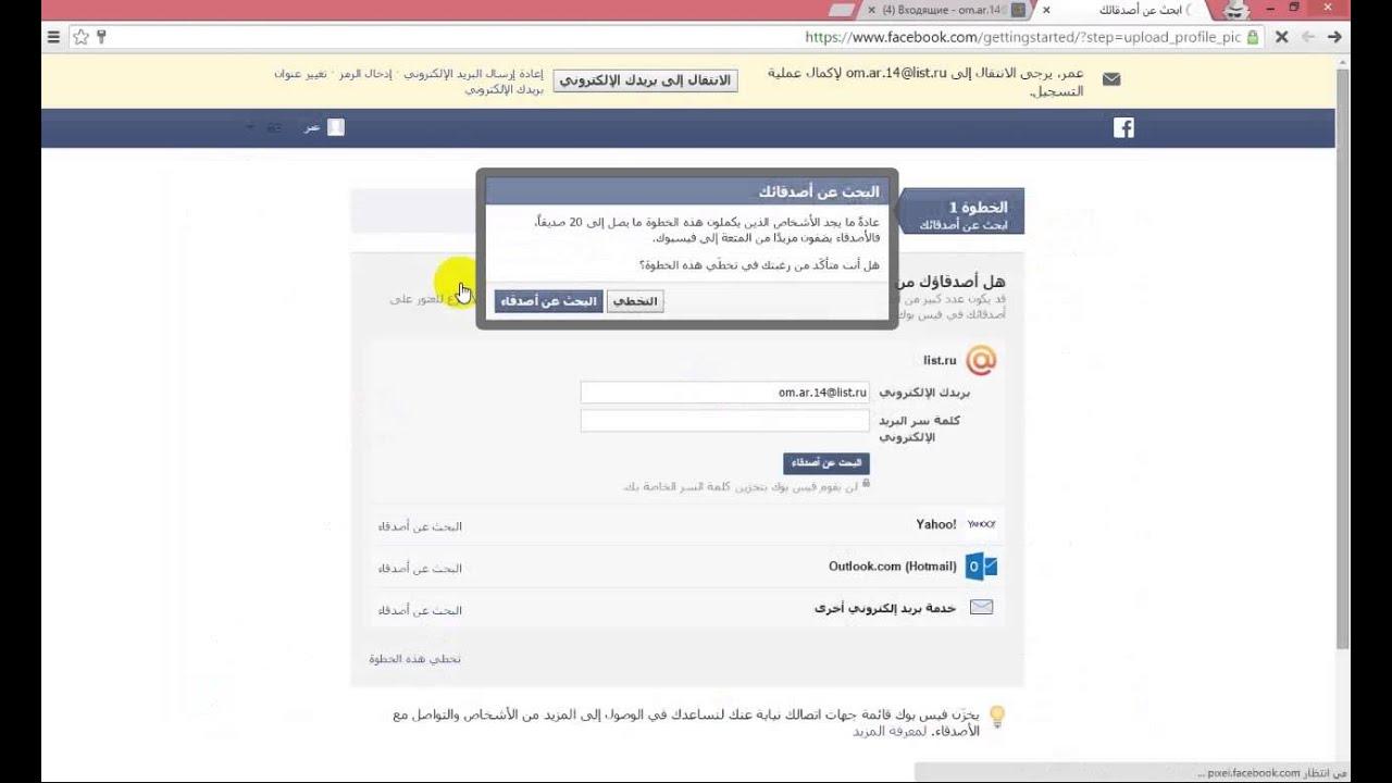 انشاء حساب فيس بوك بدون رقم هاتف 2015 Youtube