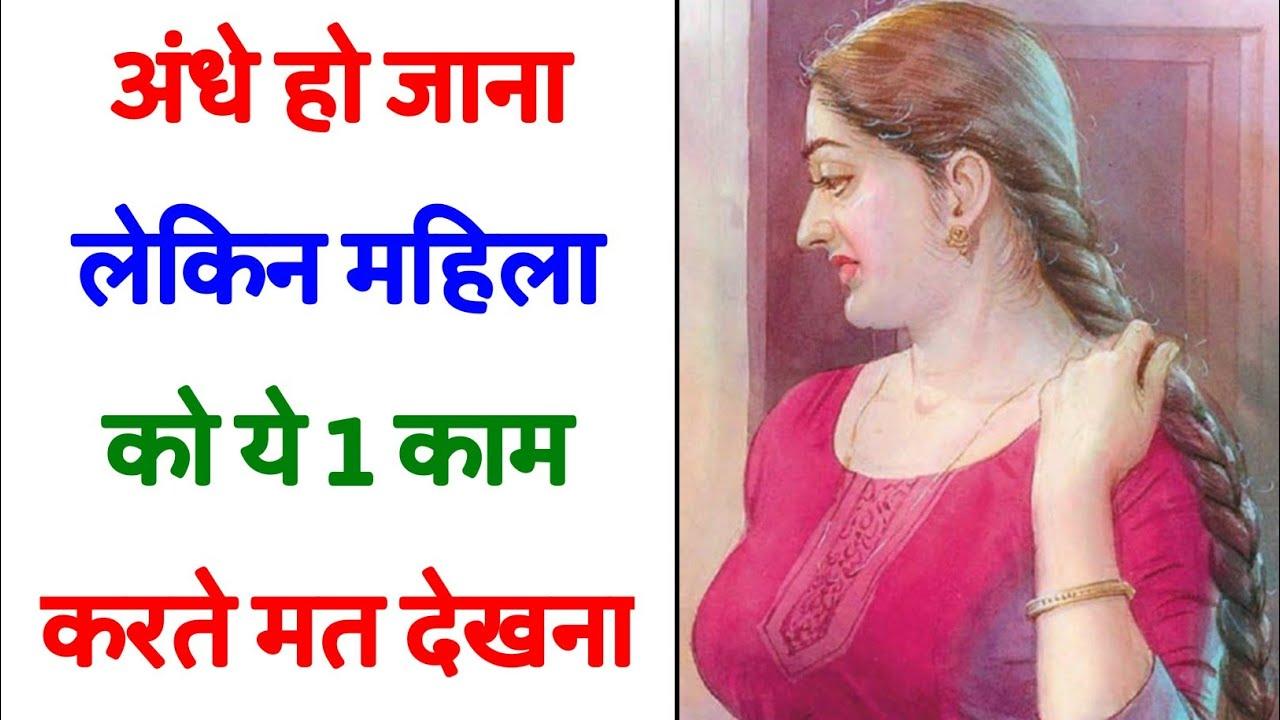 Chanakya Niti || अंधे हो जाना लेकिन ये 1 काम कभी मत करना