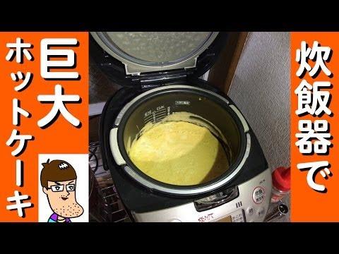 【炊飯器グルメ】巨大ホットケーキを炊いてみた!