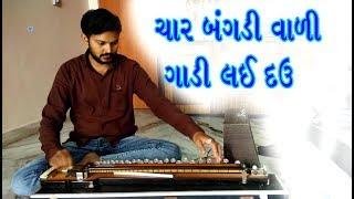 Char Bangadi Vali Gaadi || ચાર બંગાળી વાળી ગાડી લઇ દવ