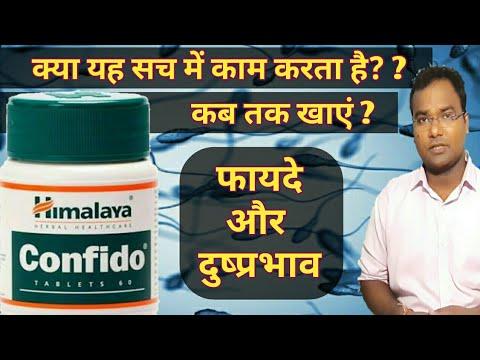 Himalaya Confido tablets कितने दिनों तक खाना है? फायदे और दुष्प्रभाव