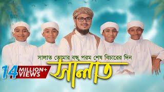 শিশুদের কণ্ঠে অসাধারণ ইসলামী সঙ্গীত । সালাত কায়েম করো । Bangla New Song 2017
