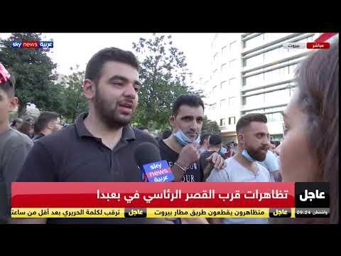متظاهر لبناني: تركت مدرستي للبحث عن عمل ولم أجد فرصة حتى اليوم  - نشر قبل 3 ساعة