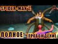 Полное Прохождение игры Человек Паук 2