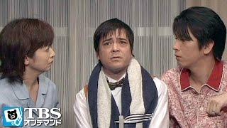 金曜日に矢名家に現れたのは、純喫茶ジャンバルジャンのマスター・ゆきお(...
