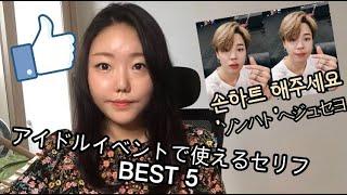 [韓国語会話]KーPOPアイドルイベントで使える韓国語セリフBEST 5