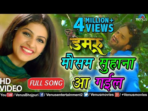 Khesari Lal Yadav का सुपरहिट VIDEO SONG | Mausam Suhana Aa Gayil | Damru | Latest Bhojpuri Song