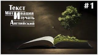 Текст Мотивация для изучения Английского языка.Урок №1