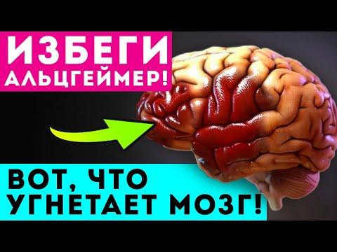 СРОЧНО! 7 продуктов УГНЕТАЮЩИХ мозг! Чистка сосудов головного мозга!
