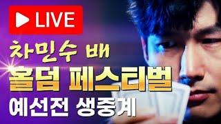 [홀덤]차민수배 홀덤페스티벌 광안KMGM 예선