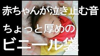【赤ちゃんが泣きやむ音】【寝る】厚めのビニール袋を揉む音-180分 【高音質】寝かしつけ