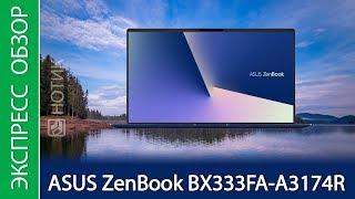 Экспресс-обзор ноутбука ASUS ZenBook 13 BX333FA-A3174R