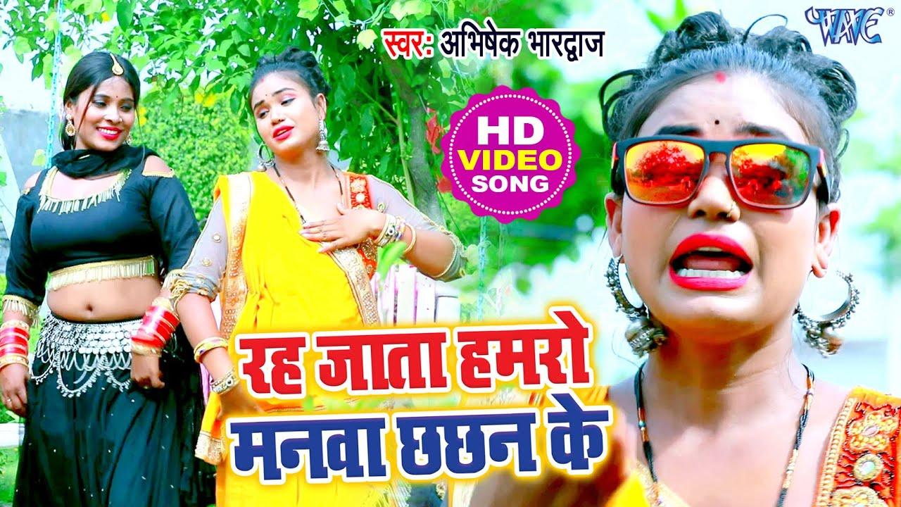 रह जाता हमरो मनवा छछन के - #Abhishek Bhardawaj का सबसे हिट गाना - Bhojpuri Songs 2021