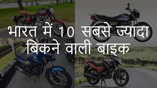 भारत में 10 सबसे ज्यादा बिकने वाली बाइक | Top 10 Best Selling Bikes in India | Chotu Nai