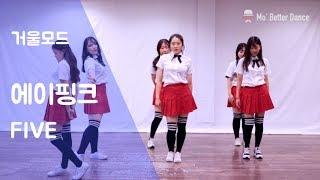 figcaption 에이핑크(APINK) - FIVE(파이브) 안무 거울모드(Dance practice)