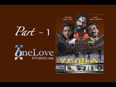 Eritrean Best Movie  HighSchool part 1