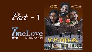 Eritrean Best Movie - HighSchool Part 1