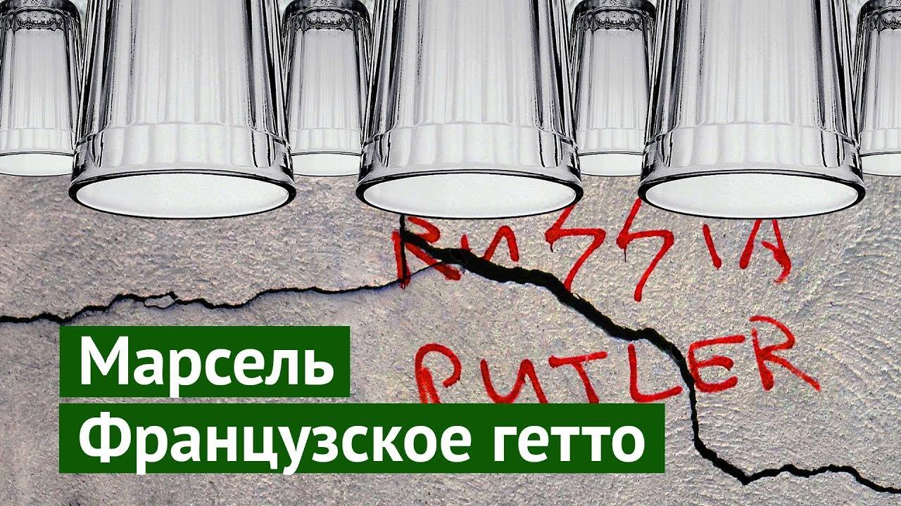 Гетто Марселя: во всем виноват Путин!