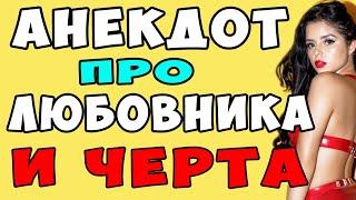 АНЕКДОТ про Любовника и Черта Самые смешные свежие анекдоты
