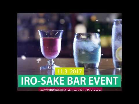 """Sake Cocktail Bar Event """"Iro Sake Festival"""" in Kyoto Teaser"""