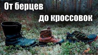 От БЕРЦЕВ до КРОССОВОК/Как выбрать обувь для туризма